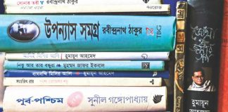Best Books In Bangla You Must Read Part-2 (11-20)