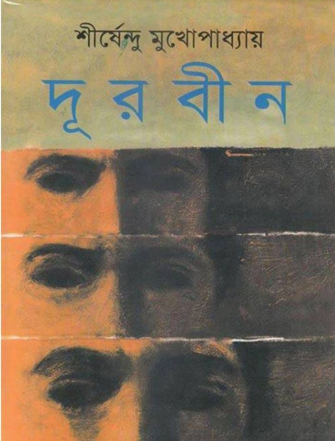 Best Books In Bangla You Must Read Part- last part (21-28)